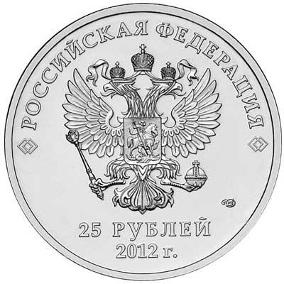 25 рублей 2012 Сочи-2014. Талисманы игр (цветная) аверс