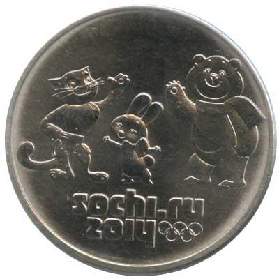 25 рублей 2012 Сочи-2014. Талисманы игр реверс