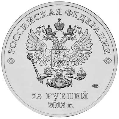 25 рублей 2013 Сочи-2014. Лучик и Снежинка (цветная) аверс