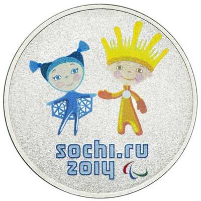 25 рублей 2013 Сочи-2014. Лучик и Снежинка (цветная) реверс