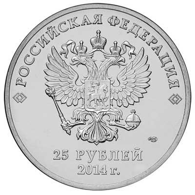 25 рублей 2014 Сочи-2014. Факел (цветная) аверс