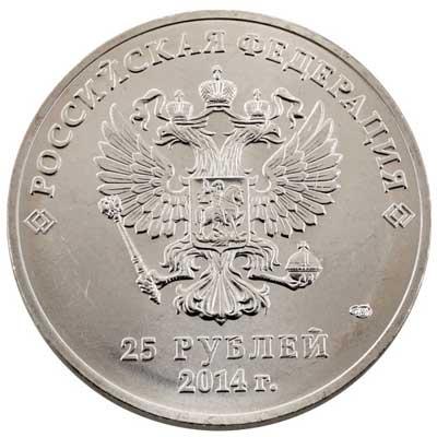 25 рублей 2014 аверс