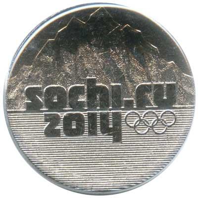 25 рублей 2014 Сочи-2014. Эмблема