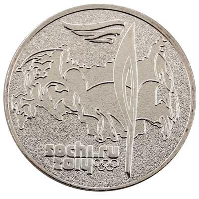 25 рублей 2014 Сочи-2014. Факел реверс