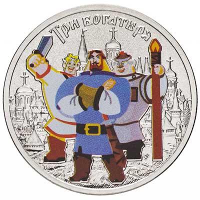 25 рублей 2017 Три богатыря реверс цветная