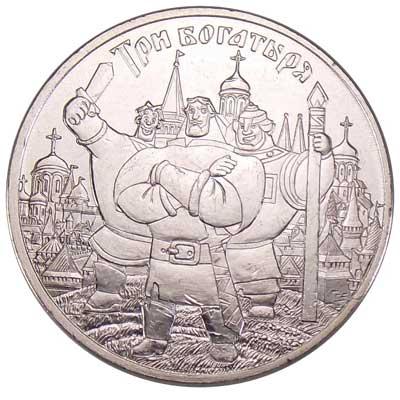 25 рублей 2017 Три богатыря реверс