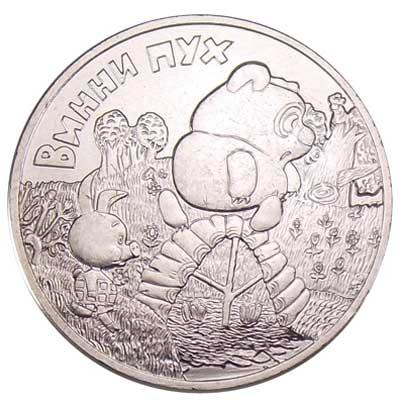 25 рублей 2017 винни пух реверс