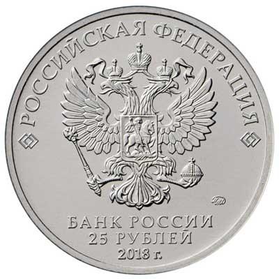 25 рублей 2018 аверс