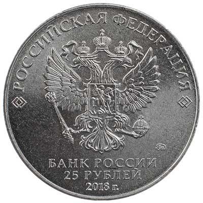 25 рублей 2018 года аверс