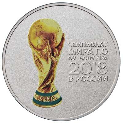 25 рублей 2018 Чемпионат мира по футболу FIFA 2018. Кубок (цветная) реверс
