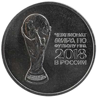 25 рублей 2018 Чемпионат мира по футболу FIFA 2018. Кубок реверс