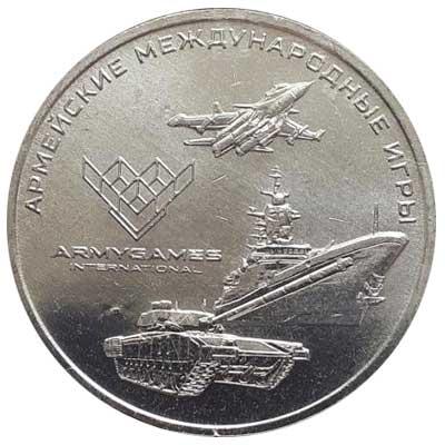 25 рублей 2018 Армейские международные игры реверс