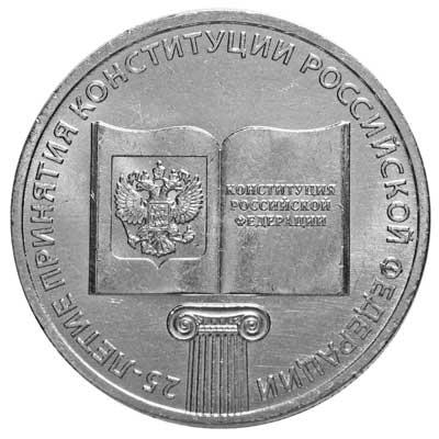 25 рублей 2018 25-летие принятия Конституции Российской Федерации реверс