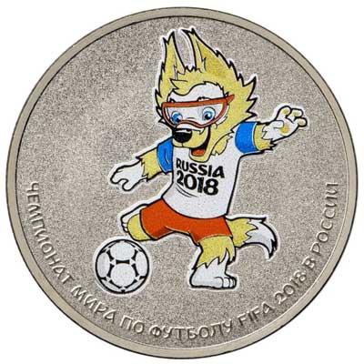 25 рублей 2018 Чемпионат мира по футболу FIFA 2018. Волк Забивака (цветная) реверс