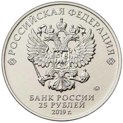 25 рублей 2019 аверс