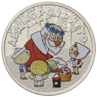 25 рублей 2019 Дед Мороз и лето (цветная) реверс