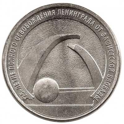 25 рублей 201975-летие освобождения Ленинграда реверс