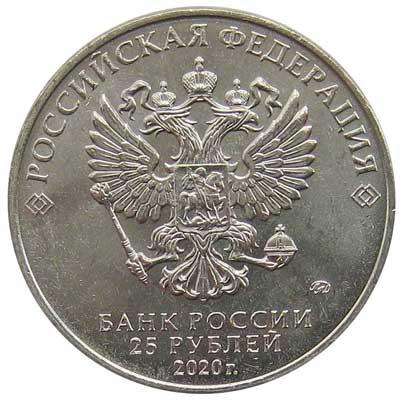 25 рублей 2020 аверс
