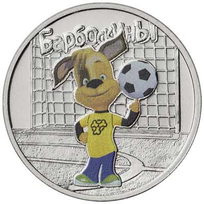 25 рублей 2020 Барбоскины (цветная) реверс