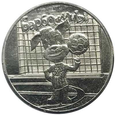 25 рублей 2020 Барбоскины реверс