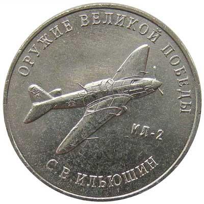 25 рублей 2020 Оружие Великой Победы. Самолёт ИЛ-2, С.В. Ильюшин реверс