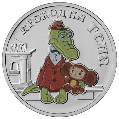 25 рублей 2020 Крокодил Гена (цветная) реверс