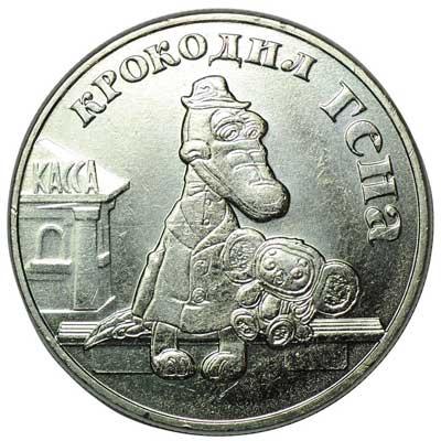 25 рублей 2020 Крокодил Гена реверс