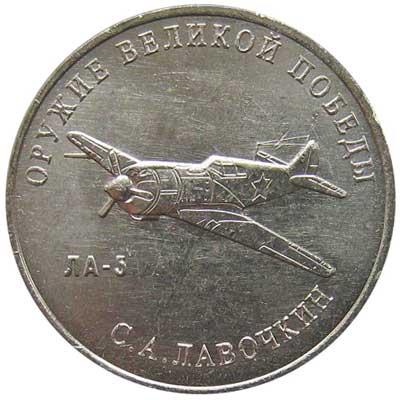 25 рублей 2020 Оружие Великой Победы. Самолёт ЛА-5, С.А. Лавочкин реверс