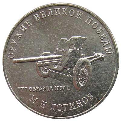 25 рублей 2020 Оружие Великой Победы. ПТП образца 1937 г., М.Н. Логинов реверс