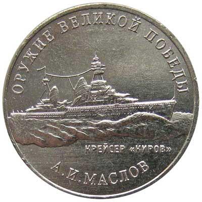 25 рублей 2020 Оружие Великой Победы. Крейсер