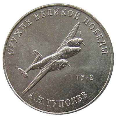 25 рублей 2020 Оружие Великой Победы. ТУ-2, А.Н. Туполев реверс