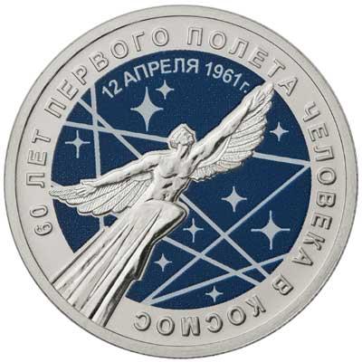 25 рублей 2021 60-летие первого полета человека в космос (цветная) реверс
