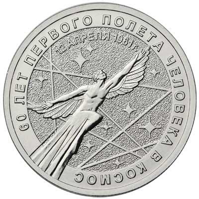 25 рублей 2021 60-летие первого полета человека в космос реверс