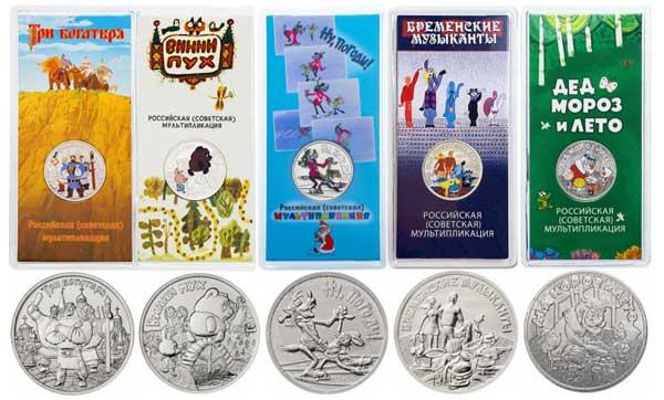 25 рублей российская мультипликация
