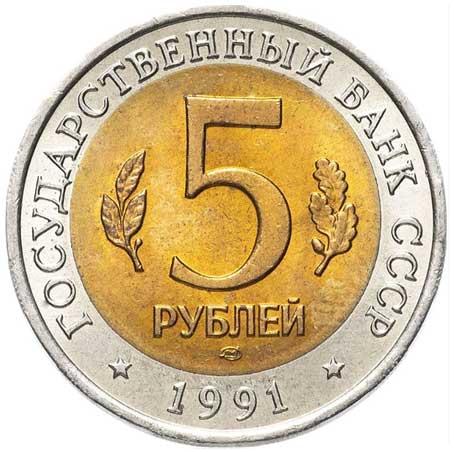 5 рублей 1991 Красная книга. Рыбный филин аверс