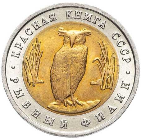 5 рублей 1991 Красная книга. Рыбный филин реверс