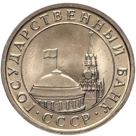 5 рублей 1991 ЛМД аверс