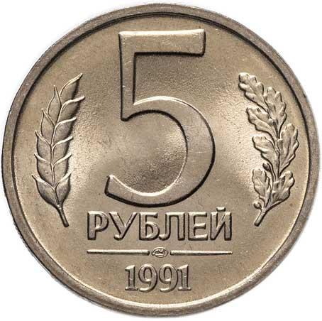 5 рублей 1991 ЛМД реверс