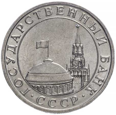 5 рублей 1991 ММД аверс