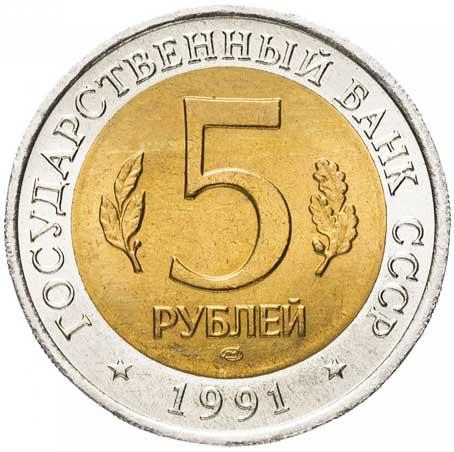 5 рублей 1991 Красная книга. Винторогий козёл аверс