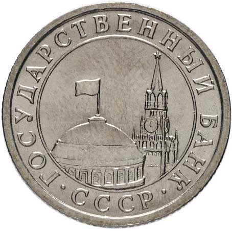 50 копеек 1991 Л аверс