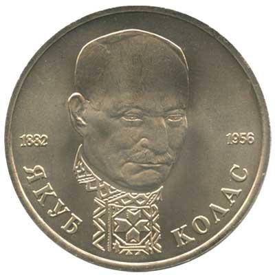 1 рубль 1992 Якуб Колас, 110 лет со дня рождения реверс
