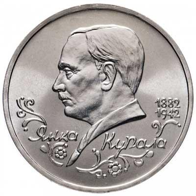 1 рубль 1992 Янка Купала, 110 лет со дня рождения реверс