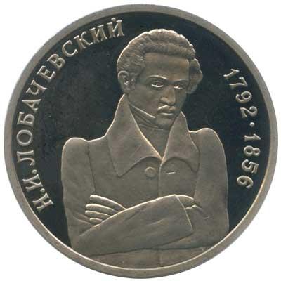 1 рубль 1992 Лобачевский Н.И., 200 лет со дня рождения реверс