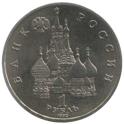 1 рубль 1992 Нахимов П.С., 190 лет со дня рождения аверс
