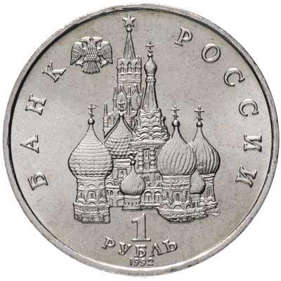 1 рубль 1992 Суверенитет, демократия, возрождение аверс