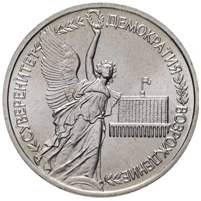 1 рубль 1992 Суверенитет, демократия, возрождение реверс