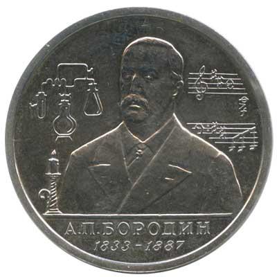 1 рубль 1993 Бородин А.П. реверс