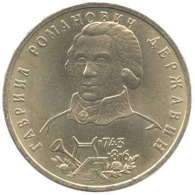 1 рубль 1993 Державин Г.Р. реверс
