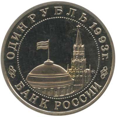 1 рубль 1993 Маяковский В.В. аверс